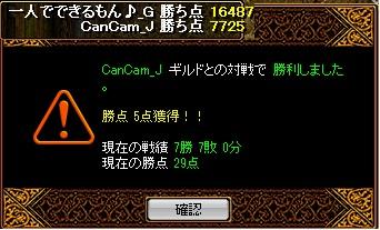 2011.1.31 アリナGv 水鯖cancam