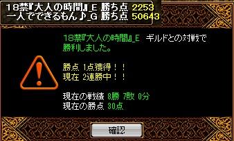 2011.2.3 アリナGv黄鯖大人の時間 結果