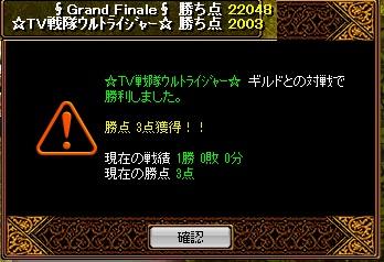 2011.09.11 GFvsウルトライジャー結果