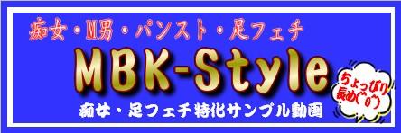MBK-Style