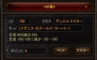 ふっきLv700