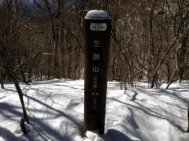 Top of Mito-san Central Peak 01