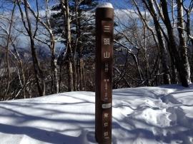 Top of Mito-san East Peak 01