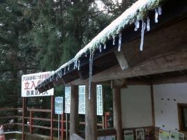 Icicle of Kazuma Bus Stop