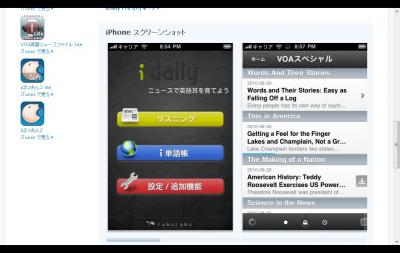 アイフォンアプリ