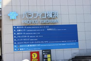 パシフィコ横浜だよん