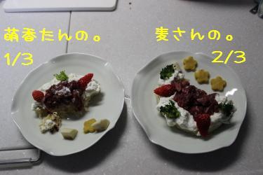二人で食べようね♪