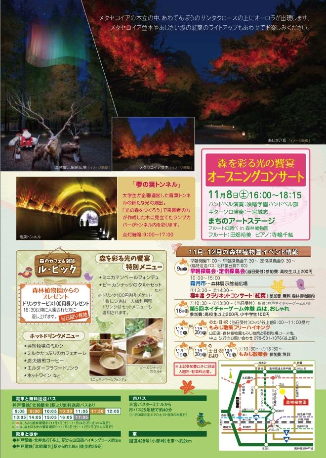 神戸市立森林植物園ビジュアルnakajimamugi