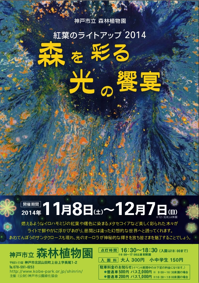 中島麦神戸市立森林植物園ビジュアルnakajimamugi