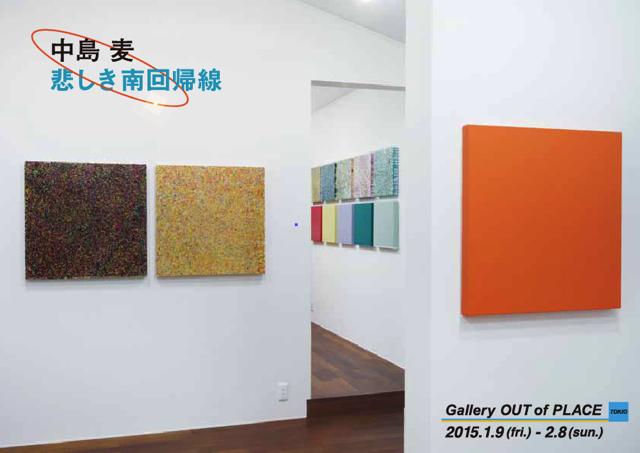 中島麦nakajimamugi悲しき南回帰線Gallery OUT of PLACE TOKIO