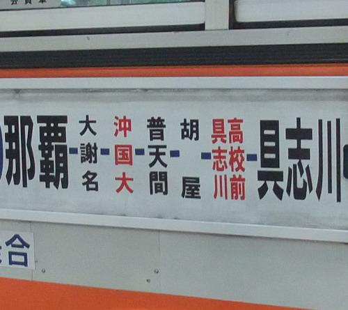 3-okinawa 01
