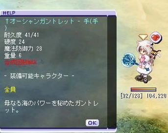 M28海手ゲット!
