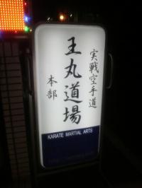 王丸道場2