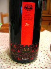 奥出雲赤ワイン1