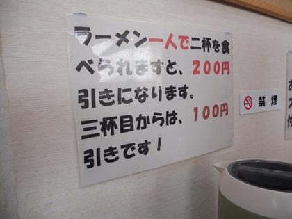 紫川ラーメンおかわり価格
