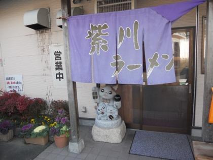 紫川ラーメン入口