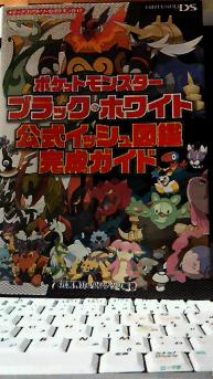 ポケットモンスターブラック・ホワイト 公式イッシュ図鑑完成ガイド
