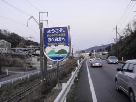 0102-8 延岡突入
