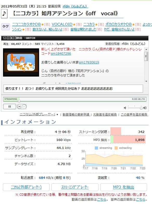 Baidu IME_2012-7-24_17-25-2