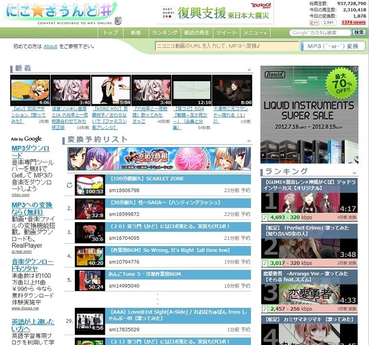 Baidu IME_2012-8-13_22-49-46