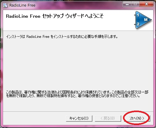 RadioLine Free ダウンロード