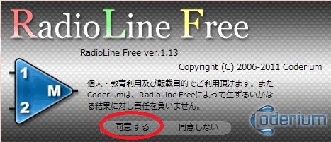 RadioLine Free 録音方法