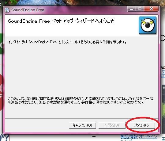 SoundEngineFree ダウンロード