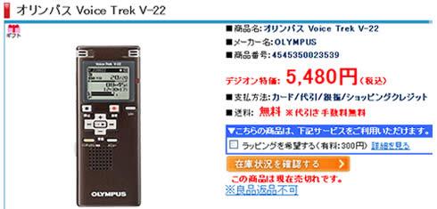 VoiceTrekV-22激安価格