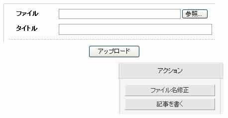 ブログへサウンドファイルをアップロード 記事へ挿入