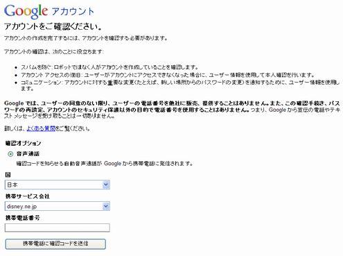 Gmail携帯電話音声によるアカウント確認画面