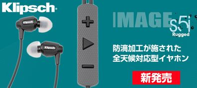 Klipsch Image S5i Rugged 防水イヤホン