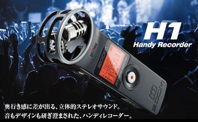 ハンディーレコーダー ズームのH1