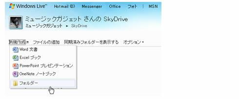 SkyDrive上にフォルダを作成
