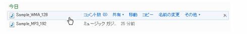 音楽ファイルのURLを取得