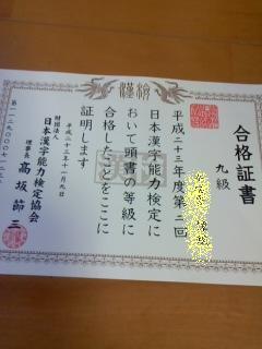 漢字検定表彰状