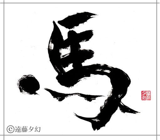 2014年 年賀状 「馬」 遠藤夕幻 謹書