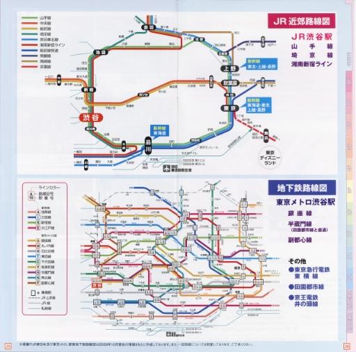 東京渋谷109画像