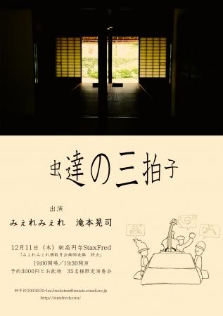 編集滝本フライヤー2 2