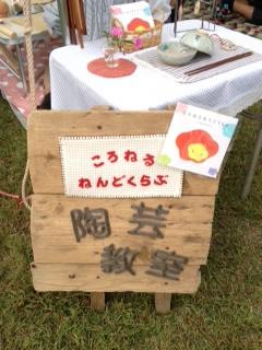 陶芸教室_