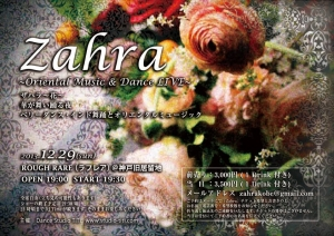 201312 ザハラ インド舞踊マユリ 舞台