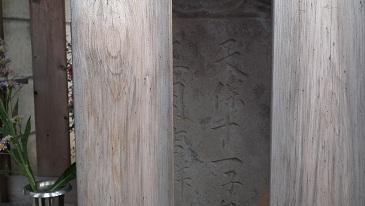 東久留米の社寺と石仏 007阿弥陀堂・天保11年地蔵菩薩