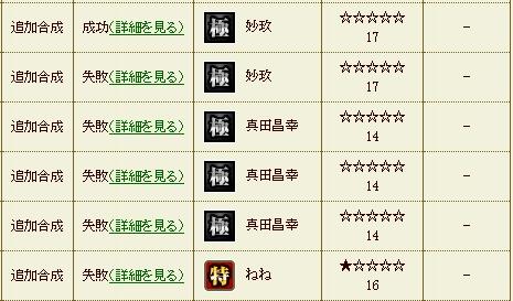 10_3334_合成履歴