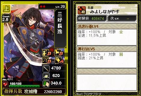 兵器_10_上_三好