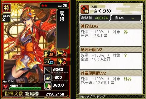 兵器_02_特_菊姫