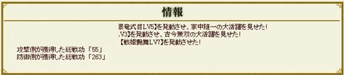 07_3334城凸姫