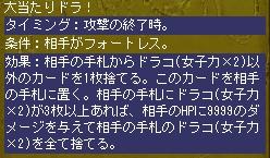 06_ドラコ2スキル