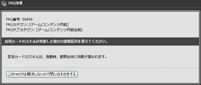 01_FAQスキル範囲
