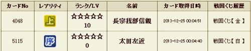 13_3334_クジ履歴