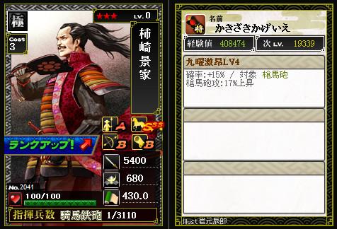 01_141107_砲02