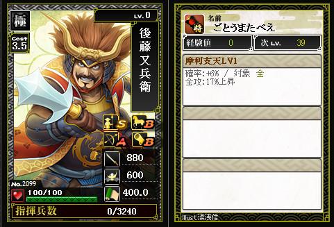 141210_後藤